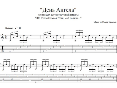 "Sheet music, tabs for guitar. ""Sleep, My Sun ..."" from the suite ""Angel Day"""