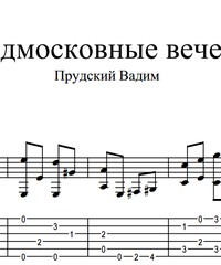 Sheet music, tabs for guitar. Moscow Nights.