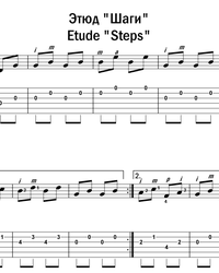 "Sheet music, tabs for guitar. Etude ""Steps""."
