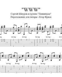 Sheet music, tabs for guitar. WWW.