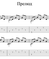 Sheet music, tabs for guitar. Prelude #3.