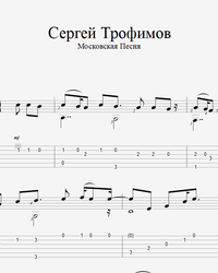 Sheet music, tabs for guitar. Moscow Song.
