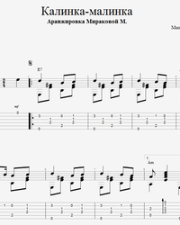 Sheet music, tabs for guitar. Kalinka-Malinka.
