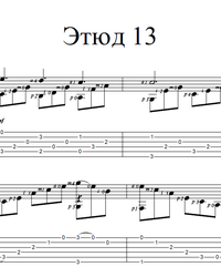 Sheet music, tabs for guitar. Etude #13.