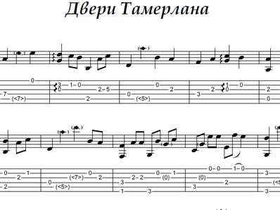 Sheet music, tabs for guitar. Doors of Tamerlane