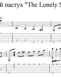 Sheet music, tabs for guitar. The Lonely Shepherd.