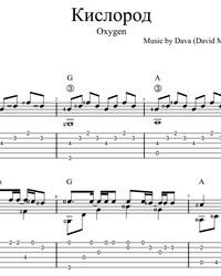 Sheet music, tabs for guitar. Oxygen.