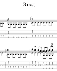 Sheet music, tabs for guitar. Etude #84.
