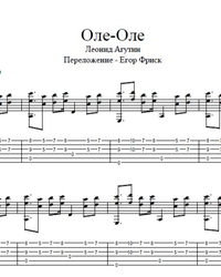 Sheet music, tabs for guitar. Ole-Ole.