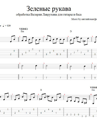 Sheet music, tabs for guitar. Greensleeves.