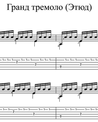Sheet music, tabs for guitar. Grand Tremolo (study).