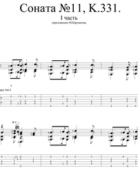Sheet music, tabs for guitar. Sonata no. 11, K. 331, part 1.