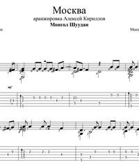 Sheet music, tabs for guitar. Moscow.