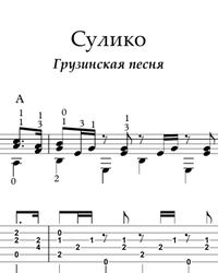 Sheet music, tabs for guitar. Suliko.