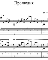 Sheet music, tabs for guitar. Prelude # 13.