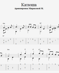 Sheet music, tabs for guitar. Katyusha.