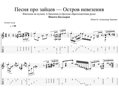 Sheet music, tabs for guitar. The Song About the Hares