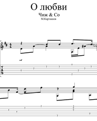 Sheet music, tabs for guitar. About Love.