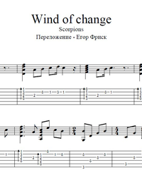 Sheet music, tabs for guitar. Wind of Change.
