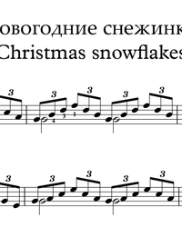 Sheet music, tabs for guitar. Christmas Snowflakes.