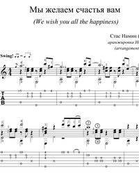 Sheet music, tabs for guitar. We Wish You all the Happiness.