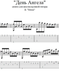 "Sheet music, tabs for guitar. ""Mama"" from the suite ""Angel Day""."