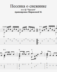 Sheet music, tabs for guitar. About Snowflake .