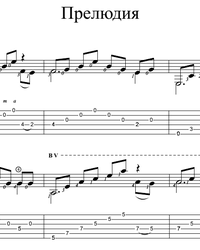 Sheet music, tabs for guitar. Prelude #33.