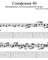 Sheet music, tabs for guitar. Symphony no.40.