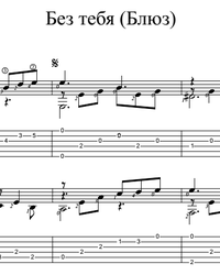 Sheet music, tabs for guitar. Without You (blues).