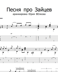 Sheet music, tabs for guitar. The Song About the Hares.