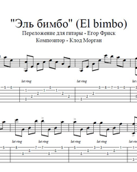 Sheet music, tabs for guitar. El Bimbo.