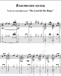 Sheet music, tabs for guitar. Lord of the Rings (Ost ).