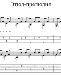 Sheet music, tabs for guitar. Etude-Prelude 3.
