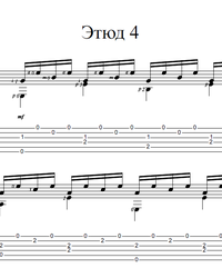 Sheet music, tabs for guitar. Etude #4.