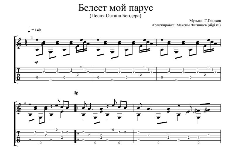 ПЕСНЯ БЕЛЕЕТ МОЙ ПАРУС МИНУСОВКА СКАЧАТЬ БЕСПЛАТНО