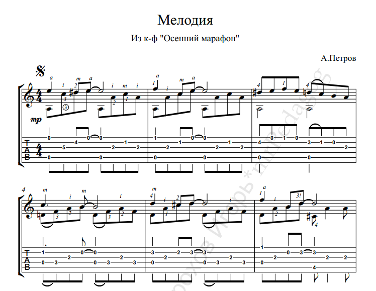 """Ноты и табы Мелодия из к-ф """"Осенний марафон"""" для гитары скачать."""