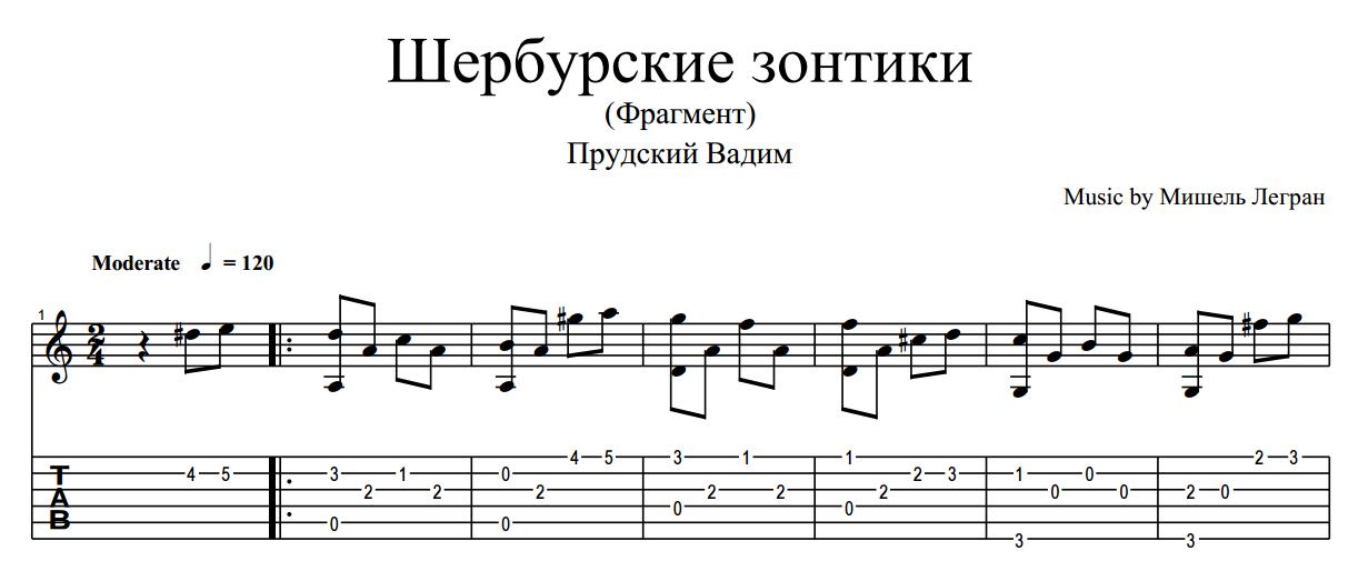 мишель легран ноты la vie an rose переложение для гитары
