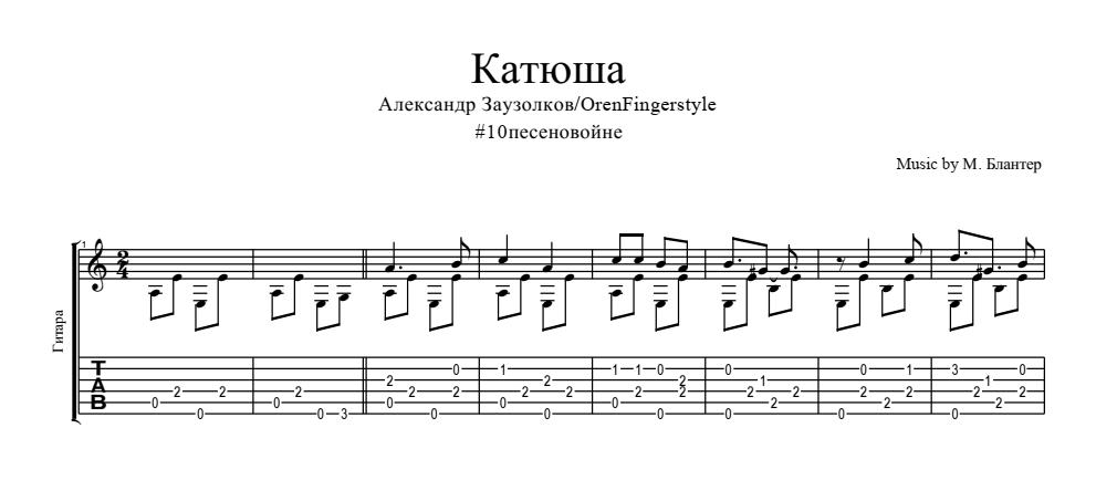 Katyusha - Matvey Blanter
