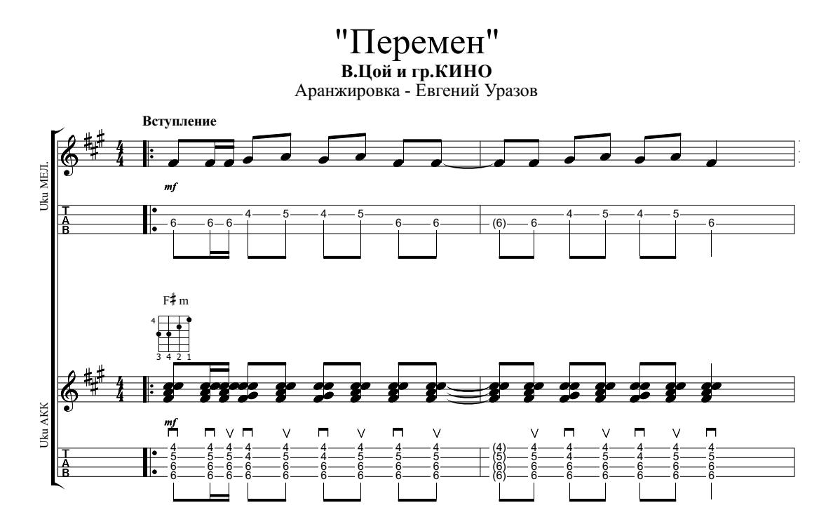 Ноты и табы Перемен для гитары скачать.