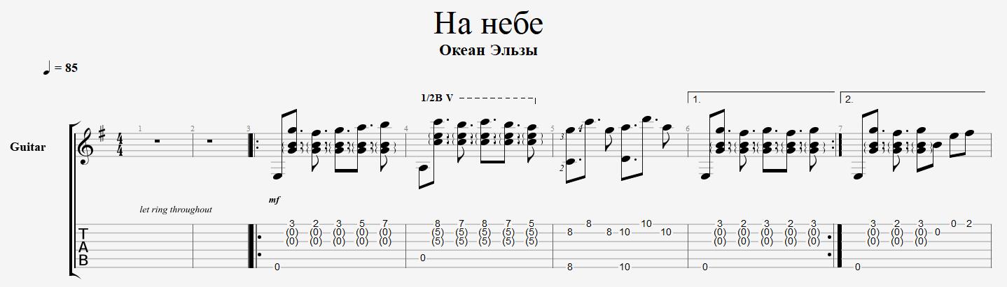 Ноты и табы На небе для гитары скачать.