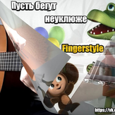 Happy Birthday (Crocodile Gena Song) - Vladimir Shainsky