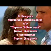 Pirates of the 20th Century (ost) - Evgeny Gevorgyan