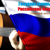 National Anthem of The Russian Federation - Alexandr Alexandrov