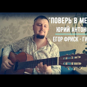 Believe in the Dream - Yuriy Antonov
