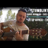 Stumblin' in - Крис Норман и Сьюзи Кватро