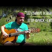 The Reeds Rustled - Russian folk song